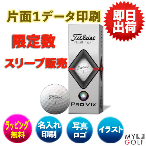 タイトリスト プロV1X 2019モデル1スリーブ【1データ印刷】