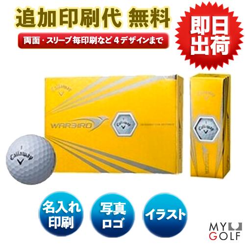 【ゴルフボール 名入れ 通販 イラスト 印刷 贈り物 ギフト プレゼント 当日出荷 ボール】ゴルフボール印刷オリジナル キャロウェイ WARBIRD(12球入)【名入れ】