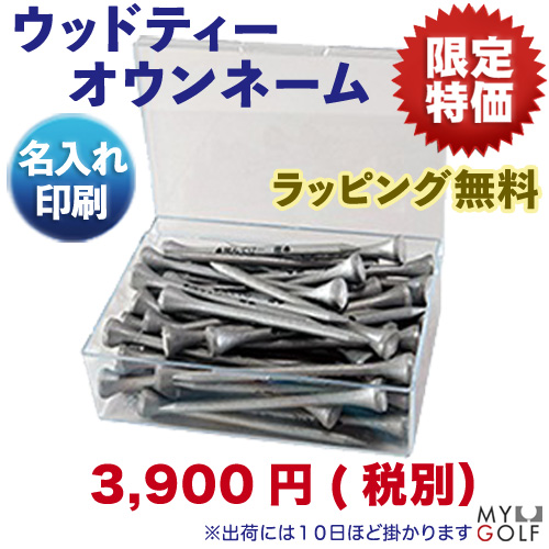 ウッドティーオンネーム 70mm 箱入(70本)