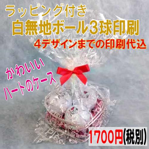 ゴルフボールオリジナル印刷 プリント専用白無地ボール(3球入)【ハートケース付】