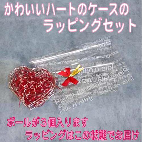 【ギフト プレゼント パッケージ】ハートケース3球用 ラッピングセット