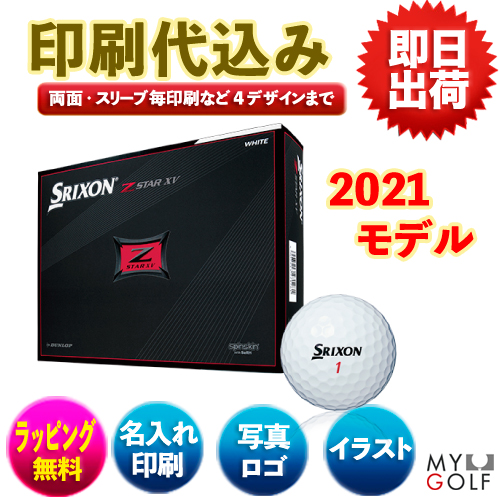 ゴルフボールオリジナル印刷 ダンロップ スリクソン Z-STAR XV 2021モデル 1ダース(12球入) 【4データ印刷】