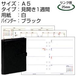 A5サイズ/見開き1週間タイプ/用紙白/バインダーブラック