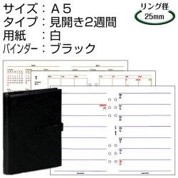 A5サイズ/見開き2週間タイプ/用紙白/バインダーブラック