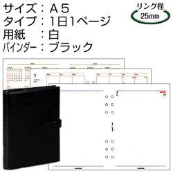 A5サイズ/1日1ページタイプ/用紙白/バインダーブラック