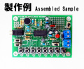 MK-143B-BUILT 最大8種の音を録音再生可能!マイクとライン入力付き680秒ボイスレコーダーキット完成品(ハンダ付け不要)