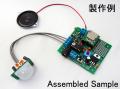MK-158B-BUILT 人を検出するとメッセージや音楽を再生!人感センサー/スピーカー付きMP3 ボイスプレーヤーキット完成品(ハンダ付け不要)