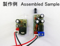 MK-159-BUILT これは使える!離れた場所に光で音楽を送信!赤外線方式音楽送受信キット完成品