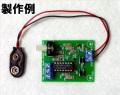 MK-200B-BUILT 正弦波、方形波、三角波を発生!7000Hzシンプル波形発生器キット完成品