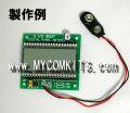 MK-203-BUILT オドロキ!LCD付きでこの価格?3桁半デジタルパネルメータキット完成品