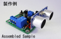MK-301B-BUILT 人も車も超音波で検出!リレー付き超音波型動き検出センサーキット完成品(ハンダ付け不要)