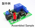 MK-308B-BUILT LED/電灯/ブザーを指定時間オン!AC100Vリレー付きタイマーキット完成品