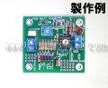 MK-CUSTOM0201A 特注品(5製品の修理)