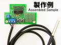 MK-323-CUSTOM0529 特注品(温度センサー2個とMK-141B完成品付き音声温度計装置1セット)