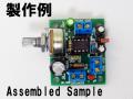 MK-407-BUILT これは使える。製作簡単!超小型500mWオーディオアンプキット完成品
