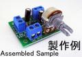 MK-408-BUILT 電池で使える。しかも製作簡単!超小型1.5Wモノラルオーディオアンプキット完成品(ハンダ付け不要)