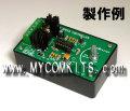 MK-507-BUILT ケース付きで小型!PWM方式ハイパワーDCモーターコントローラキット完成品