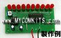 MK-605-BUILT アラームや模型に使える!LEDが走る?!LED10個直線状ランニングキット完成品