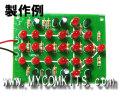 MK-610-BUILT これは目立つ!矢印が順番に点灯!LED21個矢印アニメーションキット完成品