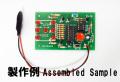 MK-617B-BUILT ゲームやおもちゃに便利!しかも製作簡単!電子サイコロキット完成品(ハンダ付け不要)