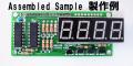 MK-619B-BUILT マイコン工作に最適!PIC-P18-LCD2にピッタリ!わずか6 ピンで制御!4ケタ7セグメントLED表示キット完成品