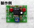 MK-620-BUILT アラームや模型 に使える!タイマーICを使用した周期可変LED2個点滅 キット完成品