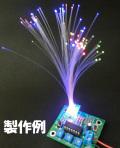 MK-621-BUILT これはきれい!3色の光が点灯・点滅!光ファイバと赤緑青3個のLED付き光の3原色実験キット完成品