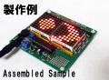 MK-623-BUILT 遊びながら脳トレ!PICマイコンと対戦!ジャンケンゲームキット完成品