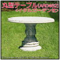 イタリア製彫像 オーナメント イタルガーデン 丸型テーブル 円形 洋風庭園 ガーデンオブジェ