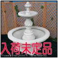 輸入 イタリア製 大型 ポートセルボ 石造 循環式 中型噴水 ガーデンファウンテイン