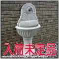 壁泉カターニャ 小型1段噴水 コンパクトサイズ ガーデン噴水 イタリア石造 ガーデンオブジェ 洋風庭園 石造オーナメント