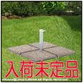 アルミ 屋外用 ガーデン家具 パラソルベース  高品質