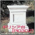 イタリアン クラシック ガーデン ギリシア 台座 花台 石像 彫像