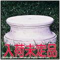 ポストイナ台座 石造 人工大理石製 洋風ガーデン 丸型コラム クラシックデザイン