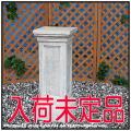 モンテッロ台座 石造台座 洋風ガーデン イタルガーデン社 輸入石造台座 角台座 人工大理石製