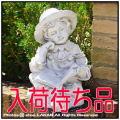 石造 庭置物 可愛い子供 読書フリッポ イタリア オブジェ子供像 洋風ガーデン 石像
