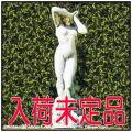 彫像 庭園 クラシック ガーデンオブジェ 石像 大理石像 洋風 ビーナス像 恥じらい