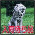 洋風ガーデン ライオン座像 オーナメント 石造 オブジェ アラビアのライオン