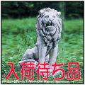 洋風ガーデン ライオン座像 石造 オブジェ オーナメント アラビアのライオン