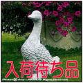 ガーデンオブジェ 可愛い あひる 石像オーナメント イタリア彫刻 人工大理石 小動物 石造オーナメント 0465
