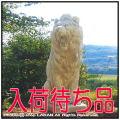 フェローチェ 一対 石像 オーナメント 動物 門構え ライオン 座像 洋風庭園  洋風ガーデン オブジェ