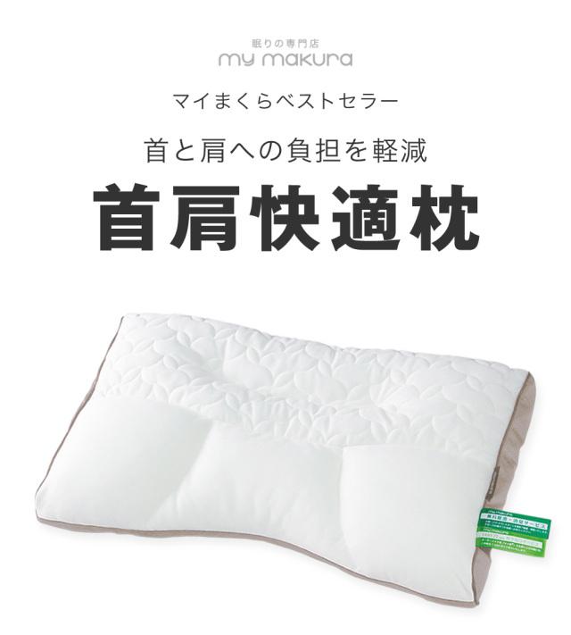 首肩快適枕3