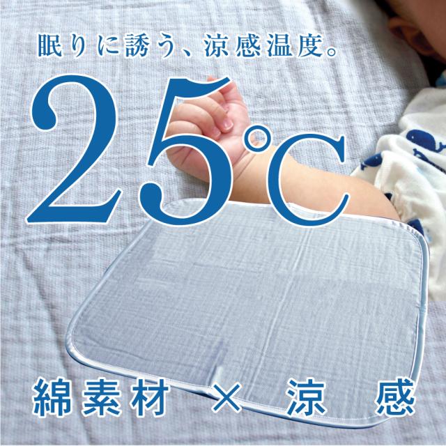 サマーセール開催中 綿×涼感 25℃綿ひんやり枕パッド
