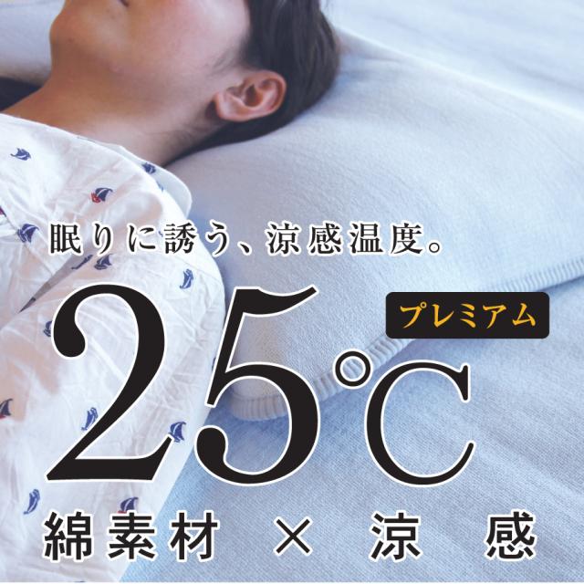 サマーセール開催中 綿×涼感 25℃綿ひんやり枕パッドプレミアムタイプ