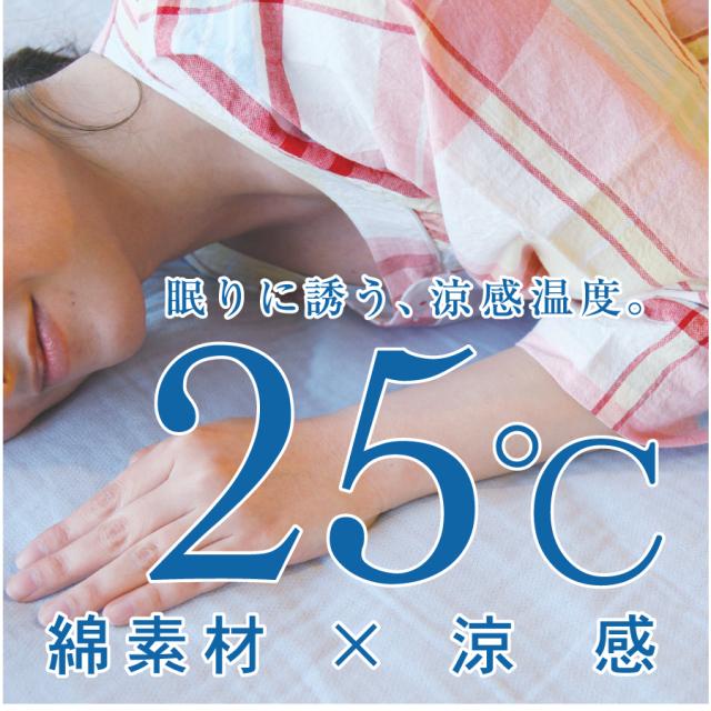サマーセール開催中 綿×涼感 25℃綿ひんやり敷きパッド シングルサイズ