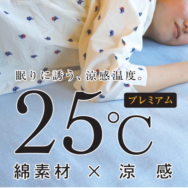 <綿×涼感>25℃綿ひんやり敷きパッド【プレミアムタイプ】(シングルサイズ)在庫ロス削減セール中