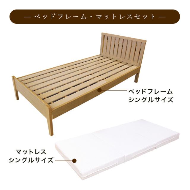ベッド+マットセット