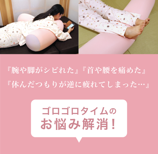 抱き枕-ロング