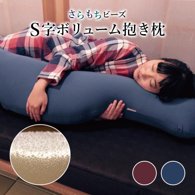 抱き枕-s