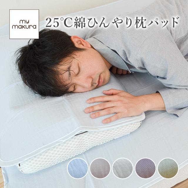 プレサーモ枕パッド
